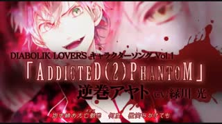 Diabolik Lovers - Ayato's Character Song [ Addicted ]