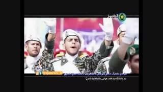 نماهنگ تولیدی ارتش جمهوری اسلامی ایران با نام  سرزده بر کوی دلم