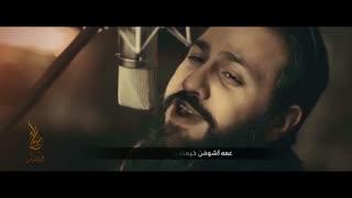 "مداحی عربی "" یا عباس ( علیه السلام )"" | حسین فیصل | محرم | دانلود"