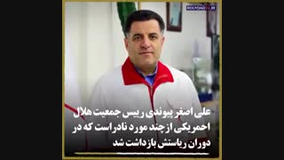 علی اصغر پیوندی؛ نماد مدیران ممنوع الخروج! +فیلم