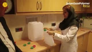 آزمایشگاه کنترل کیفیت گالن پلاستیکی