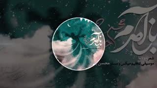 آهنگ جدید و شنیدنی باز آمدم از محسن چاوشی