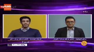 شعر طنز شاعر جوان درباره بوی بد و آلودگی هوای تهران در برنامه تلویزیونی