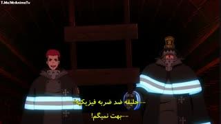 انیمه enen no shouboutai قسمت 21 با زیرنویس فارسی
