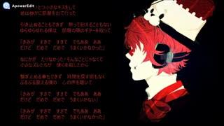【Fukase V4】 Last Song【 VOCALOIDカバー】