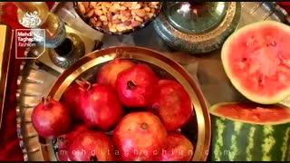 یلدا مبارک - بخش اول