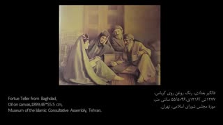 The Works of Kamal ol-Molk at the Parliamentary Museum of Iran