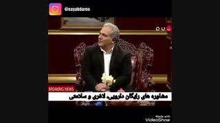 دورهمی مهران مدیری در شب یلدا