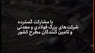 برگزاری جشنواره نمایشگاه ملی فولاد ایران